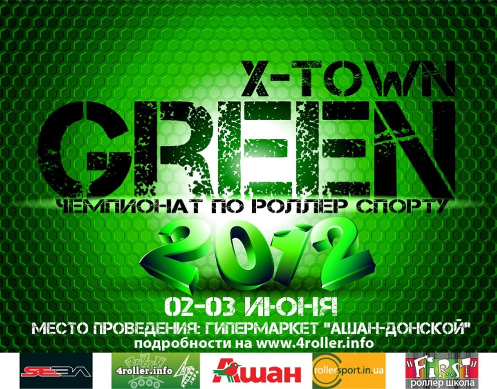 """Чемпионат по роллер спорту """"X-TOWN Green 2012"""""""