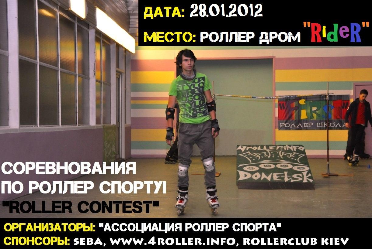 roller contest, donetsk, 28.01.2012, fsk, slide, slalom, seba, ukraine